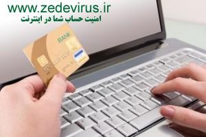http://up.zedevirus.ir/up/zedeviruse/Pictures/news/amniat.jpg