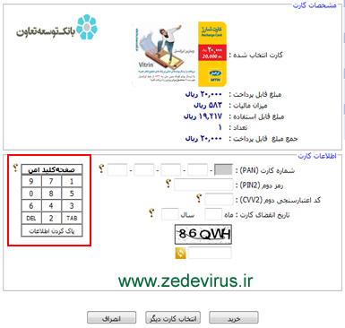 http://up.zedevirus.ir/up/zedeviruse/Pictures/news/amniat3.jpg